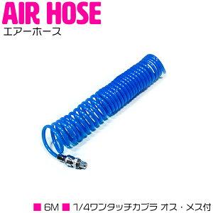 エアーコイルホース 6m 青 ブルー ワンタッチカプラー 1/4 オスメス クイックカプラー エアホース エアーダスターガン タイヤゲージ など エアホースリール コンプレッサー 空気入れ