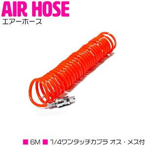 エアーコイルホース 6m 赤 レッド ワンタッチカプラー 1/4 オスメス クイックカプラー エアホース エアーダスターガン タイヤゲージ など エアホースリール コンプレッサー 空気入れ