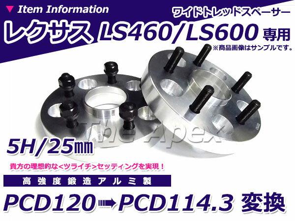 《※今なら送料無料!》 PCD変換スペーサー 新品▼ レクサス ワイドトレッドスペーサー LS460 LS600 専用 PCD120 変換 25mm 5穴 5ホール ネジ径:M14-P1.5 ワイドトレッドスペーサー スペーサー ツライチ ホイールスペーサー 交換 【鍛造アルミ アルマイト】