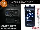 電圧計 デジタル 表示 USB充電ポート付 USBスイッチ ニッサンA 電圧計表示 ジューク F15 スカイラインクーペ V36 セレナ C25/C26 ティー...