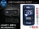 電圧計 デジタル 表示 USB充電ポート付 USBスイッチ ホンダA 電圧計表示 ホンダ CR-V CR V RM1 N BOX SLASH N BOX JF1...