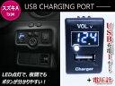 電圧計 デジタル 表示 USB充電ポート付 USBスイッチ スズキA 電圧計表示 スズキ ワゴンR MH23S ワゴンR スティングレー MH34S MH44S...