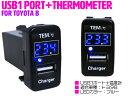 温度計 デジタル 表示 USB充電ポート付 USBスイッチ トヨタB 温度計表示 タント L350/360S/L375/385S タントエグゼ L4…