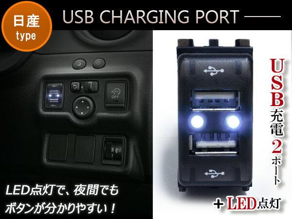LED付き USB2ポート 充電用 USBスイッチ ニッサンA 日産 NV350キャラバン E26 エクストレイル T31 エルグランド E51/E52 キューブ Z11/Z12 キューブキュービック GZ11 後期 【USBポート 2口増設 スマートフォン タブレット 車 内装 スイッチパネル スイッチホールカバー】