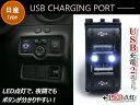 LED付き USB2ポート 充電用 USBスイッチ ニッサンA 日産 NV350キャラバン E26 エクストレイル T31 エルグランド E51/E52 キュー...