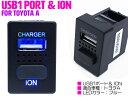 消臭効果 マイナスイオン+USB1ポート USBスイッチ トヨタA デイズ DAYZ B21W デイズハイウェイスター B21 デイズルー…