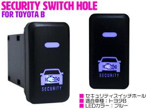 LED点灯機能付き ダミーセキュリティパネル USBスイッチ トヨタB マーク2 110系 マーク2クオリス MCV/SXV20系 マークX GRX120 ラウム NCZ20系 ランドクルーザー UZJ/HDJ100系 ランドクルーザープラド 120系