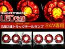 トラック フルLED 24V 丸形 丸型 ヤンキー テールランプ 3連 紅白 赤/白 レッド/ホワイト 左右セット【トラックテールランプ テールライト ダンプ ...