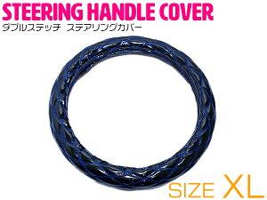 極太 太巻き エナメル ダブルステッチ ダイヤカット ハンドルカバー 艶ブラック×ブルー XLサイズ 日野 4t クルージングレンジャー