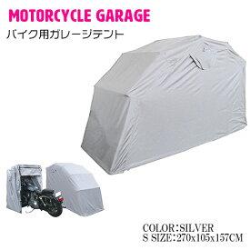 守る! バイクガレージ テント サイクルガレージ シルバー 銀 Sサイズ 270cmx105cmx157cm 車庫 バイクシェルター 自転車