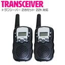 トランシーバー 2台セット 22チャンネル対応 22h 最長通話距離5km インカム 倉庫 電話 通話 通信 ハンディトランシー…