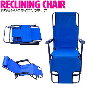 【ブルー/青】リクライニングチェア アウトドア アウトドアチェア ビーチチェア リクライニングシート 枕付き 折り畳み コンパクト レジャーシート キャンプ BBQ ピクニック 海 プール 観戦