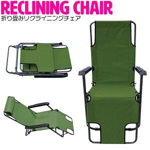 【グリーン/緑】リクライニングチェア アウトドア アウトドアチェア ビーチチェア リクライニングシート 枕付き 折り畳み コンパクト レジャーシート キャンプ BBQ ピクニック 海 プール 観