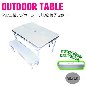 BBQに最適! アウトドアテーブル 90cm ベンチ付き アルミテーブル 4人掛け 椅子 テーブル セット 【シルバー】 キャンプ レジャー 折り畳み式 BBQ テーブル ピクニック テーブル 椅子 セット レ