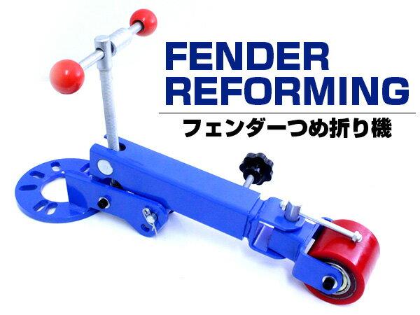 爪折り機 フェンダーベンディングツール ツメ折り機 フェンダー【ツメ折り機 フェンダー ベンディングツール フェンダーツライチ フェンダーベンダー】