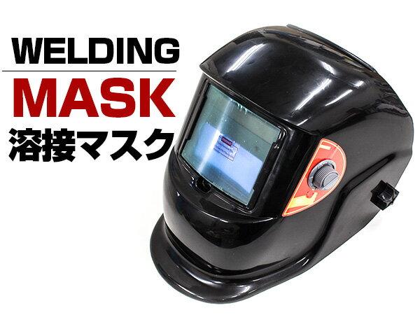 自動感光式溶接面 溶接マスク 遮光面 アーク溶接 【溶接 マスク 溶接ヘルメット ソーラー ヘルメット アーク溶接マスク UVIRカット 耐溶接ヘルメットレンズ】