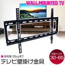 テレビ壁掛け用金具 薄型 スリム設置 32-60インチ 対応 ブラック 黒 【テレビ 壁掛け 金具 スリム 壁掛けテレビ TV 液…