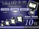 ※防犯対策に最適♪ 人感センサー付 LED投光器 10W AC100V 5mコード付属 ホワイト発光 白 6000K 6000ケルビン アルミ ブラック 家庭用...