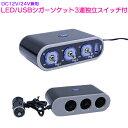 LED USB シガーソケット 3連独立スイッチ付 12V/24V 兼用 トルグスイッチ 【シガソケ シガーライター USB 電源 増設 …