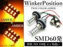 ツインカラー LED ウィンカーポジション内蔵 LEDバルブ S25 BA15S 150度 ピン角違い SMD60発 アンバー⇔アンバー ウインカーバルブ切替 ...