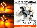 ツインカラー LED ウィンカーポジション内蔵 LEDバルブ S25 BA15S 150度 ピン角違い 5630SMD21発 アンバー⇔アンバー ウインカーバル...