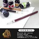 【HERBIN】 エルバン ガラスペン つけペン パープル HERBIN-211-77T-PU【メール便可能】