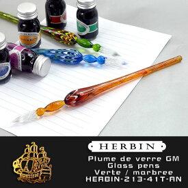 【HERBIN】 エルバン ガラス マーブルペン つけペン アンバー HERBIN-213-41T-AN【メール便可能】