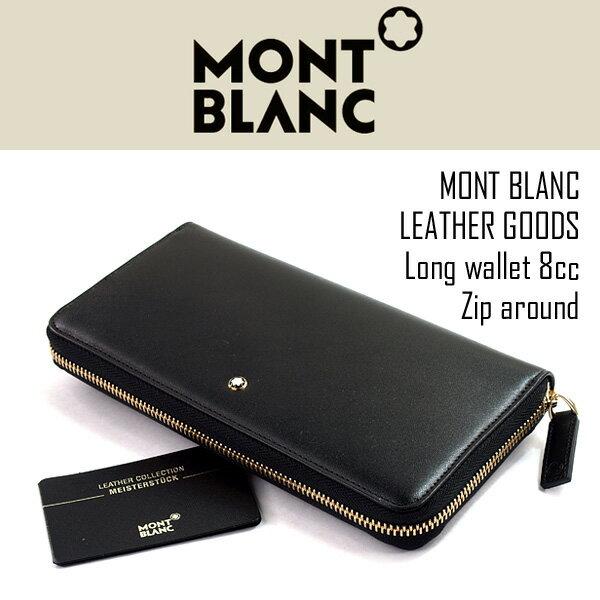 【MONTBLANC】モンブラン マイスターシュテュック MST ジップアラウンド ロングウォレット 8cc 小銭入れ付き ラウンドファスナー 長財布 レザー ブラック MB-114532【あす楽】