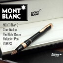 MB-25627 105653 MONTBLANC モンブラン スターウォーカーレッドゴールドレジン ボールペン Star Walker Red Gold Resi…