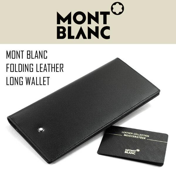 【MONTBLANC】モンブラン 30600 ウォレット 35790 メンズ 長財布 レザー 札入れ ブラック MB-35790