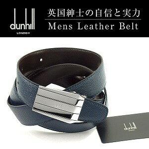 【dunhill】 ダンヒル イタリア製 メンズ シルバーバックル ブルー レザーベルト BPT130N42 【ネコポス不可】
