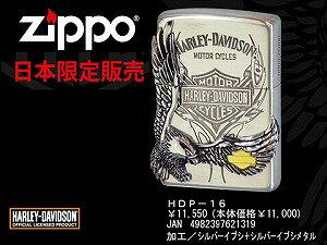 【ZIPPO Harley‐Davidson】ジッポオイルライター 限定モデル ハーレーダビッドソン サイドメタルベース シルバーイブシ×シルバーイブシメタル HDP-16【送料無料】【流通限定品】