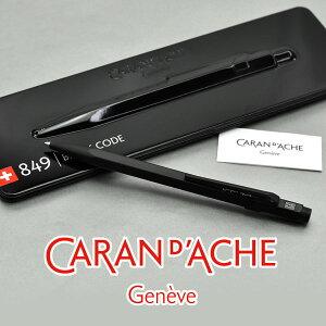 【CARAN d'ACHE】カランダッシュ 849ブラックコード ボールペン 油性 ブラック 0849-496 【ネコポス送料無料】
