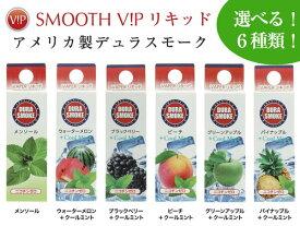 SMOOTHV!P スムースビップ専用 アメリカ製 デュラスモーク フレーバーリキッド 単品 6種類から選べる VIP-DU