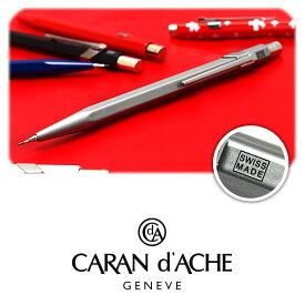 【CARAN d'ACHE】カランダッシュ 849 ペンシル シャープペン 0.7mm シルバー 0844-005 【メール便可能】【あす楽】