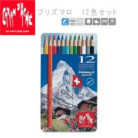 【CARAN d'ACHE】カランダッシュ PRISMALO プリズマロ 色鉛筆セット 水溶性 12色 水性 缶入り 0999-312 【メール便可能】