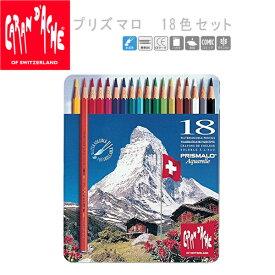 【CARAN d'ACHE】カランダッシュ PRISMALO プリズマロ 色鉛筆セット 水溶性 18色 水性 缶入り 0999-318 【メール便可能】