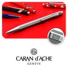 【CARAN d'ACHE】カランダッシュ 849 ボールペン 油性 シルバー NF0849-005 【メール便可能】【あす楽】