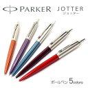 PARKER パーカー JOTTER ジョッター CT ボールペン 本体 油性 レッド 1953348 パープル 1953412 ウォーターブルー 195…