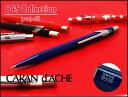 【CARAN d'ACHE】カランダッシュ 849 ペンシル シャープペン 0.7mm サファイヤブルー 0844-150 (高級/ブランド/ギフト/プレゼント...