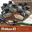 【Pelikan】ペリカン 4001/76 ボトルインク 万年筆用 62.5ml 4001-76(高級/ブランド/ギフト/プレゼント/就職祝い/入学…