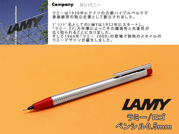LAMY ラミー logo ロゴシャープペンシル ステンレス レッド L105RD(シャーペン/ギフト/プレゼント/就職祝い/入学祝い/男性/女性/おしゃれ)【メール便可能】【メール便の場合商品ボックス付属なし】