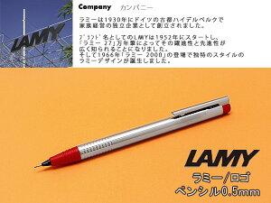 LAMY ラミー logo ロゴシャープペンシル ステンレス レッド L105RD(シャーペン/ギフト/プレゼント/就職祝い/入学祝い/男性/女性/おしゃれ)【メール便可能】【メール便の場合商品ボックス付属な