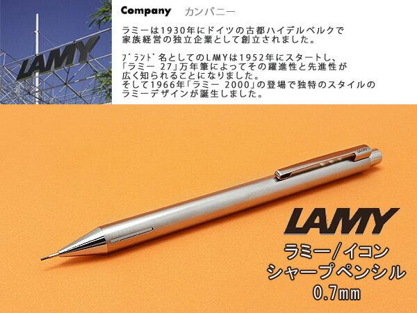 LAMY ラミー econ イコンシャープペンシル 0.7mm ステンレス L140(シャーペン/ギフト/プレゼント/就職祝い/入学祝い/男性/女性/おしゃれ)【メール便可能】【メール便の場合商品ボックス付属なし】