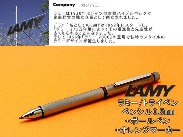 【LAMY】ラミー tri pen トライペン 複合 ボールペン マルチファンクション ボールペン マーカー シャープペン0.5mm マットステンレス L759 【メール便可能】【メール便の場合商品ボックス付属なし】