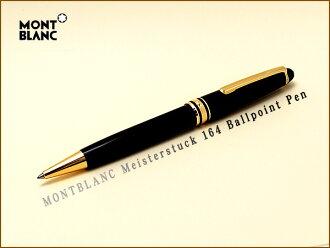 MONTBLANC勃朗峰Meisterstuck maisutashuteyukku 164圆珠笔古典黄金(高级的/名牌/礼物/礼物/就职祝贺/入学祝贺/男性/女性/漂亮)