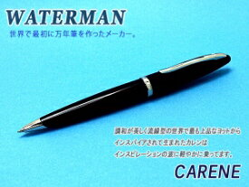 【WATERMAN】ウォーターマン CAREN カレン ボールペン 油性 ブラックシーST WM-CARENE-BP-BKSS 【メール便可能】【メール便の場合商品ボックス付属なし】