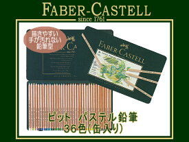 FABER CASTELL ファーバーカステル色鉛筆 ピット パステル鉛筆 36色セット 缶入り 112136(色鉛筆/イラスト/画材/絵画/趣味/ギフト/プレゼント)【取寄せ商品】