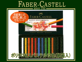 FABER CASTELL ファーバーカステル パステル ポリクロモス 12色セット 紙箱入り 128512(イラスト/画材/絵画/趣味/ギフト/プレゼント)【取寄せ商品】【メール便可能】