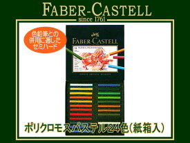 FABER CASTELL ファーバーカステル パステル ポリクロモス 24色セット 紙箱入り 128524(イラスト/画材/絵画/趣味/ギフト/プレゼント)【取寄せ商品】【メール便可能】